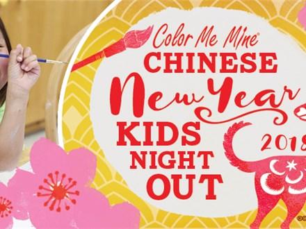 Kids Night Out Feb. 16, 2018 @ 6pm
